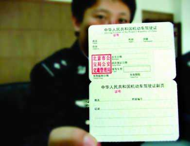 chinese-driving-license-1
