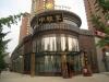 Şanghay'da Geleneksel Çin Tıbbı Tecrübesi