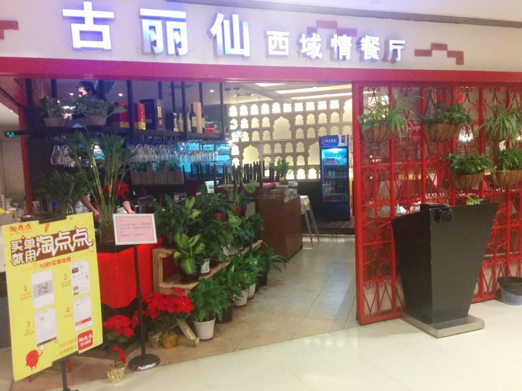 Şanghay'da Uygur Lokantası (Gu Li Xian)