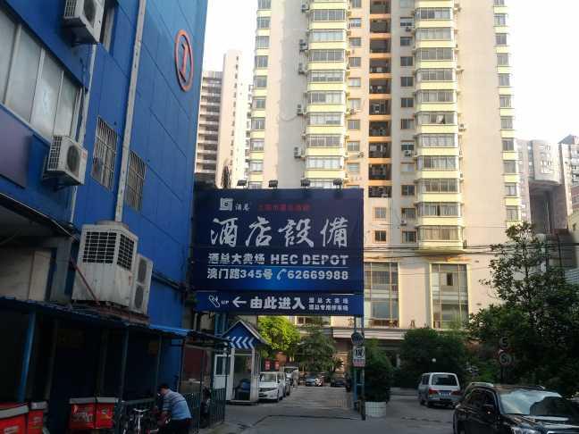 Şanghay'da Tabak Çanak Alışverişi