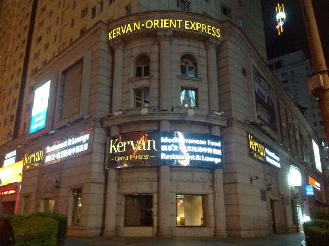 Şanghay'da Türk Lokantası (Kervan Orient Express)