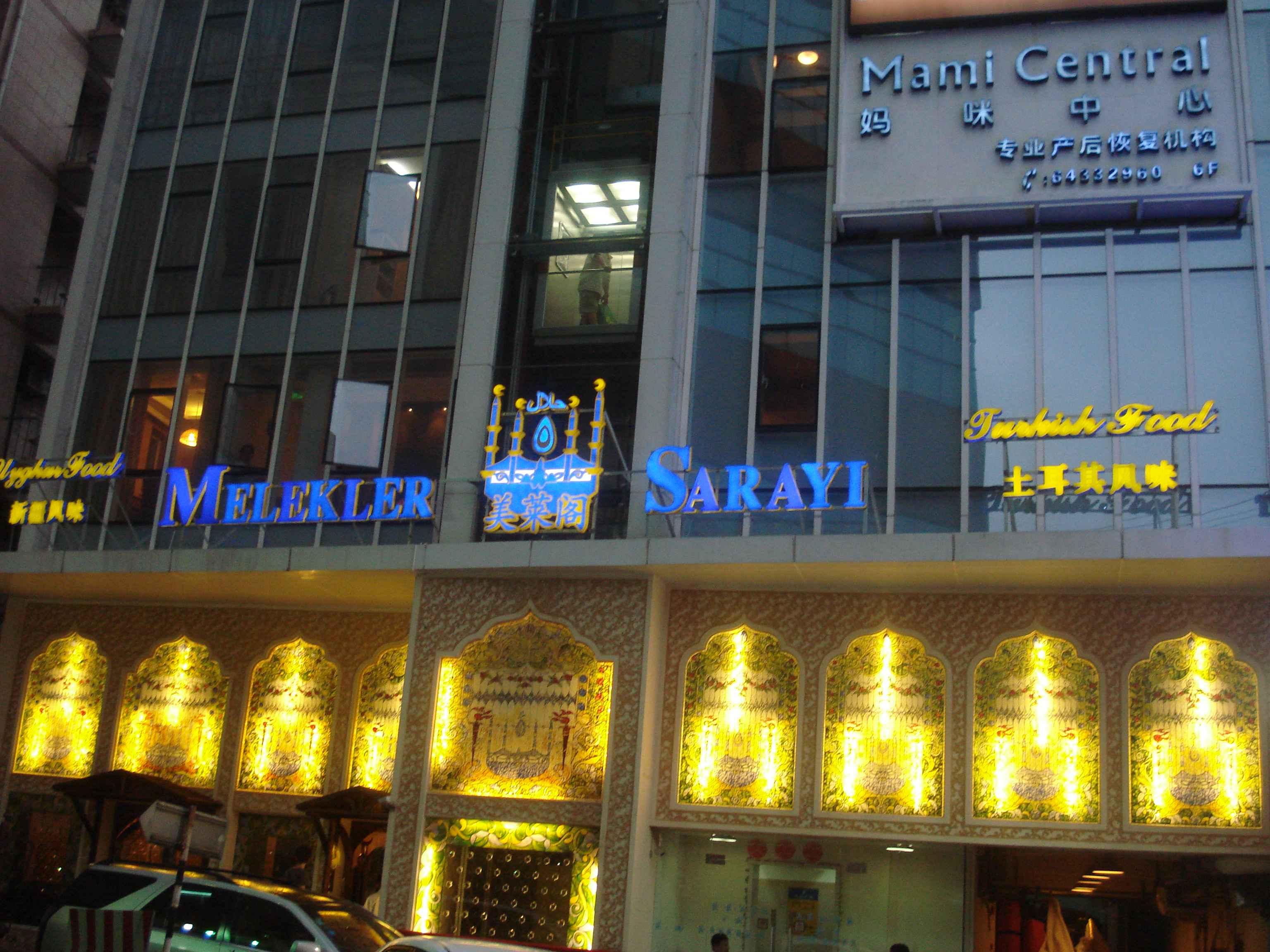 Şanghay Rehberi - Melekler Sarayı Türk Restoranı