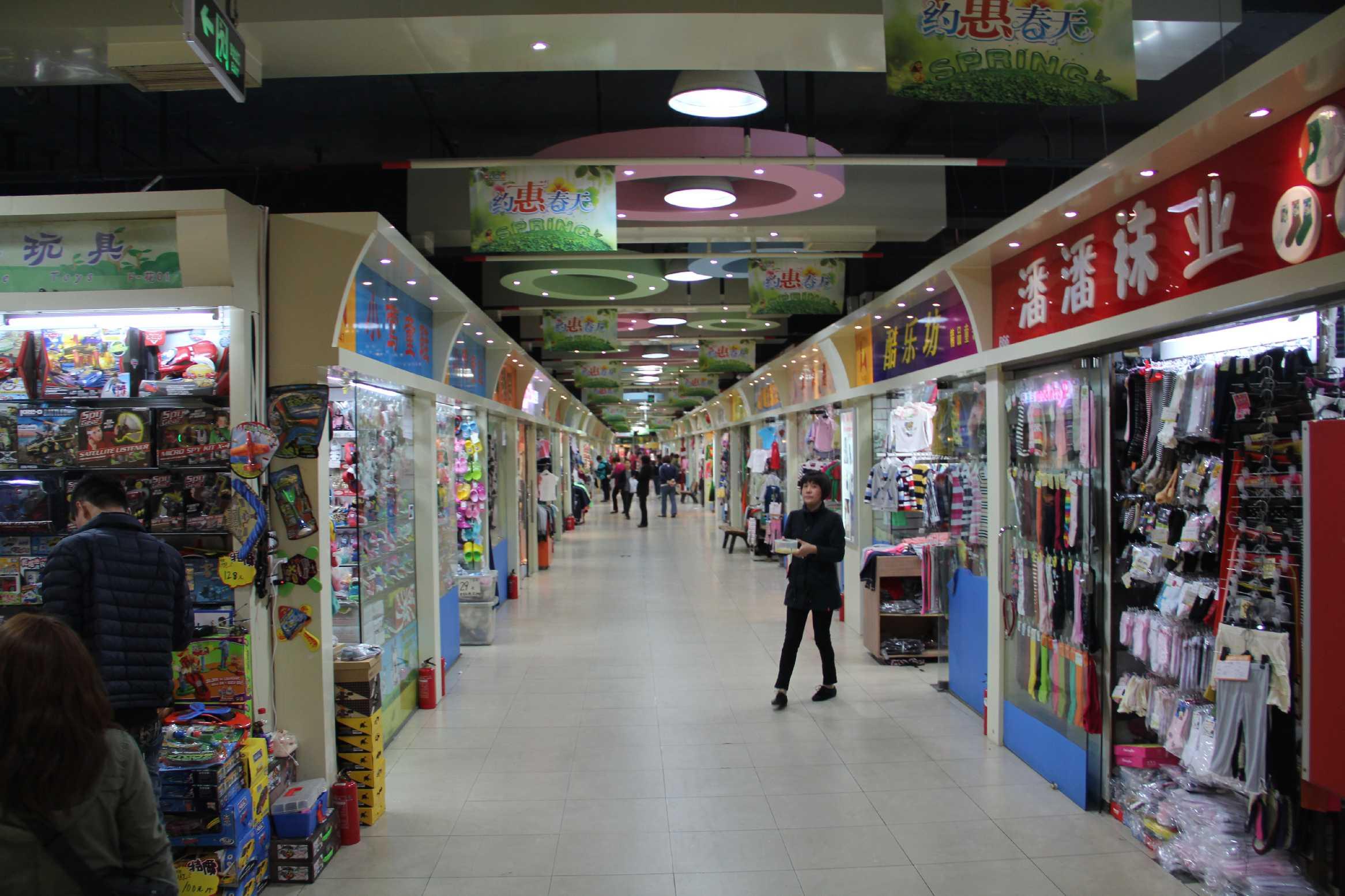 Şanghay'da Çocuk İçin Kıyafet Oyuncak Alışverişi