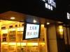 Şanghay'da Türk Ürünlerini Tatmak (See & Taste)