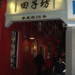Taikang Lu girişi