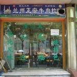 Şangay Lanzhou Lamian Müslüman Lokantası