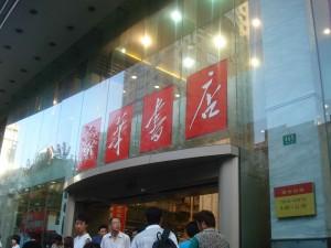 Şangay Rehberi - Şanghay Kitap Şehri - Shanghai Book City