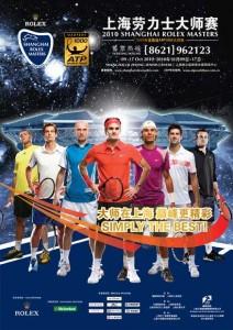 Şangay Tenis Turnuvası Rolex Masters Cup