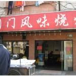 Şanghay'da Ocakbaşı Mangal