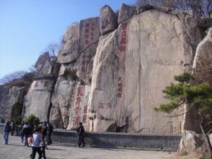 Kaya Yazıtları (MOYABEİ): Bunlar, Tang hanedanı döneminden kalma, altın varaklı yazıtlar. Yazıtlarda  İmparator Xuanzong'un, 727 yılında buraya yaptığı ziyareti sırasında hazırlanmış. Ayrıca, üzerinde yazı bulunmayan bir dikilitaş var. Bu dikilitaşın, günümüzden 2000 yıl önce, burayı ziyaret eden imparator onuruna buraya yerleştirildiği söyleniyor. Bu taşa  dokunmanın uğur getirdiğine inanılıyor.